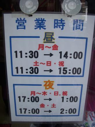 味仙 矢場店(外観2)