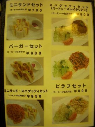 元町サントス(メニュー4)