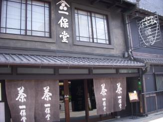 一保堂茶舗 喫茶室嘉木(外観1)