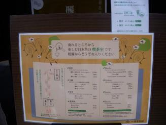 一保堂茶舗 喫茶室嘉木(外観2)