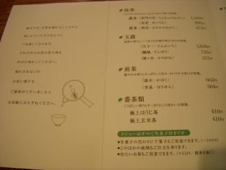 一保堂茶舗 喫茶室嘉木(メニュー2)