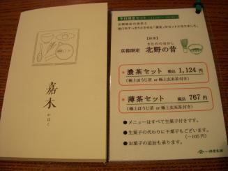 一保堂茶舗 喫茶室嘉木(メニュー1)