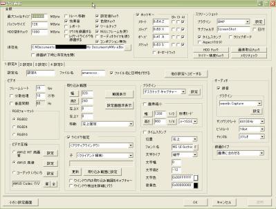 アマレココの設定画面