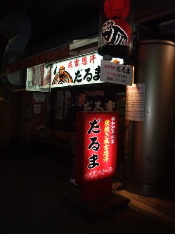 asahikawa9.jpg