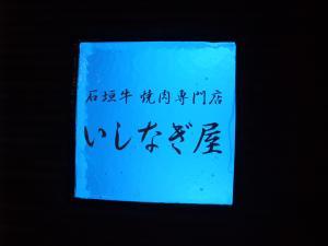 isigaki3.jpg