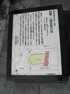 saigou-yamaoka-2.jpg