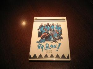 sinsengumi!-dvd.jpg