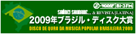 09brasildisc_banner_out.jpg