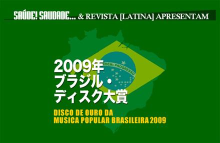 2009brasildisc.jpg