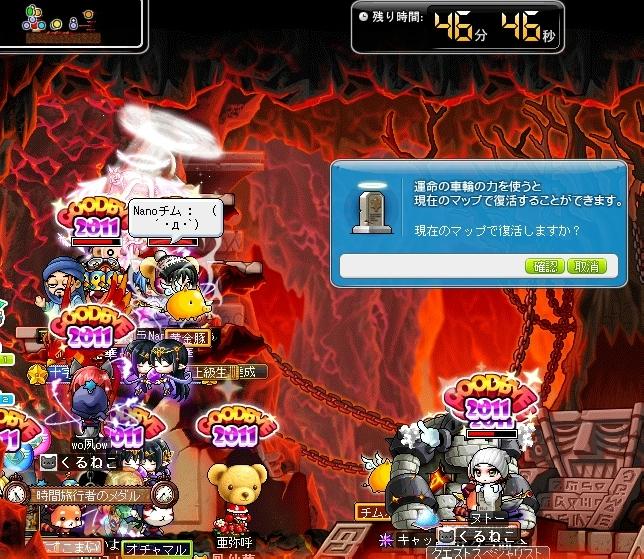 MapleStory 2011-12-27 本気ジャクム