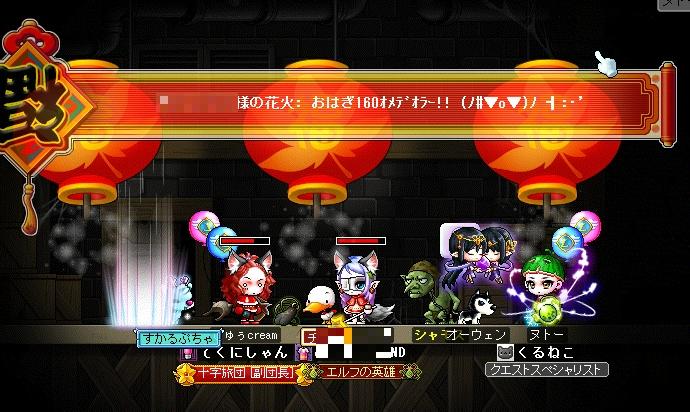 MapleStory 2012-01-10 ほーぷ