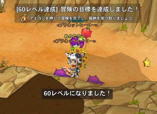 GameClient 2012-01-14 60レベル