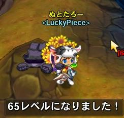GameClient 2012-01-25 65レベ
