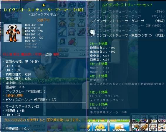 MapleStory 2012-02-06 全身