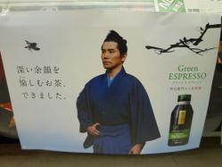 GREEN ESPRESSO2