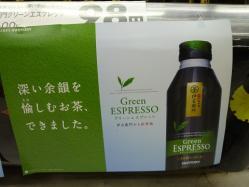 GREEN ESPRESSO3