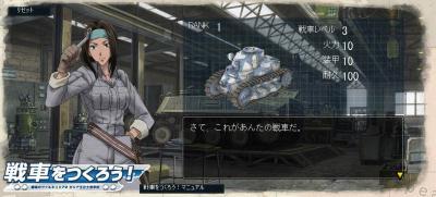 ミニゲーム戦車-戦車