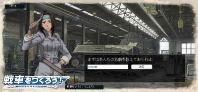 ミニゲーム戦車-お名前