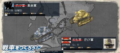 ミニゲーム戦車-戦車戦