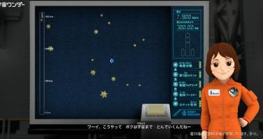 宇宙ワンダー燃料テスト2