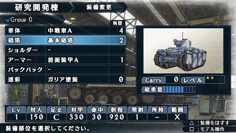戦車-積載重量とパーツ数
