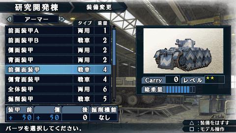 戦車-アーマー-種類