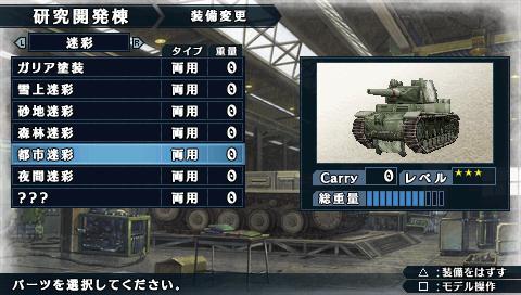 戦車-塗装-種類