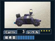 戦車-軽車両タイプ