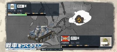 戦車が強化