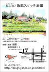 飯能スケッチ展2010.10.8-10