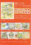 おいしいスケッチ生活2010.10.20-27