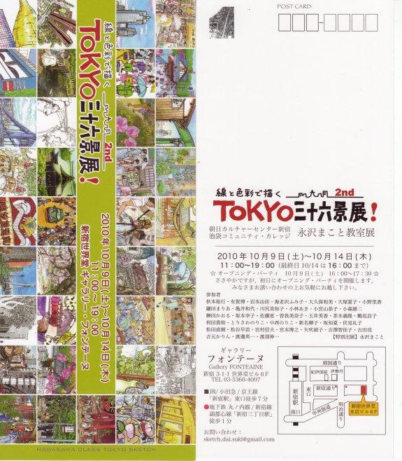 tokyo36 2nd DM