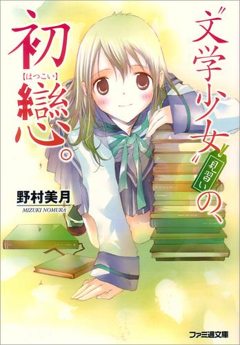 文学少女見習いの、初戀。
