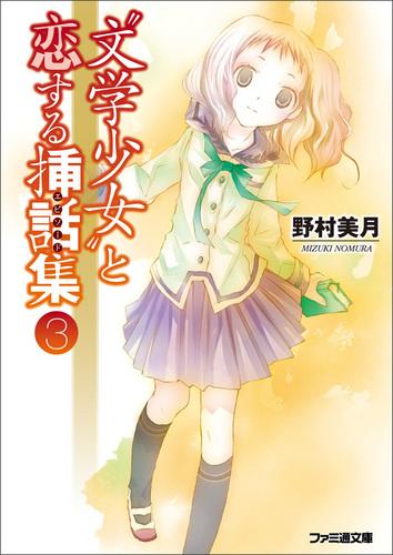 文学少女と恋する挿話集3
