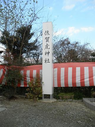 佐賀虎神社