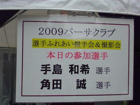 20091024_SN3D0435_R.jpg
