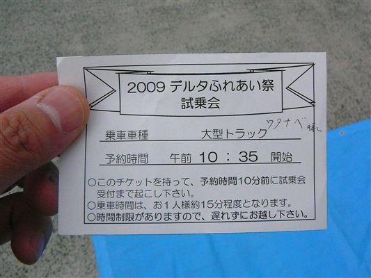 20091025_P1130120_R.jpg