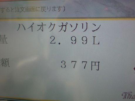 20091106_SN3D0447_R.jpg