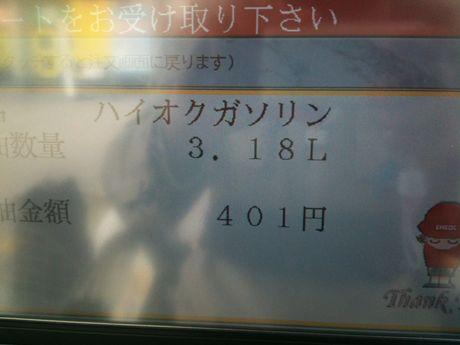 20091117_画像 015_R