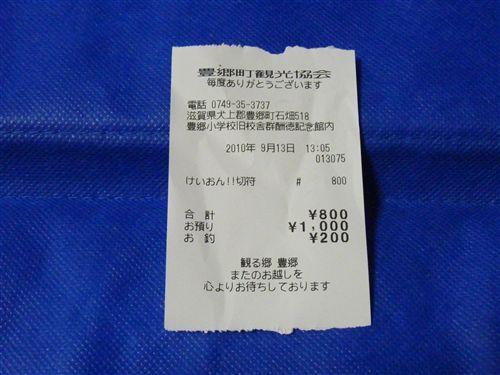 201000914_P1050099_R.jpg