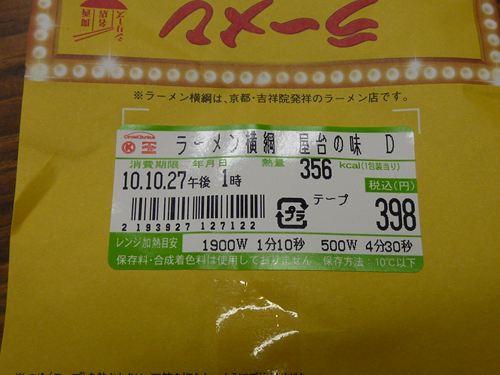 201001112_P1050756_R.jpg