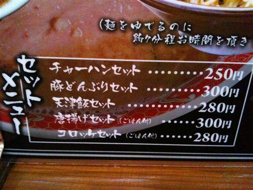 20100122_画像 006_R