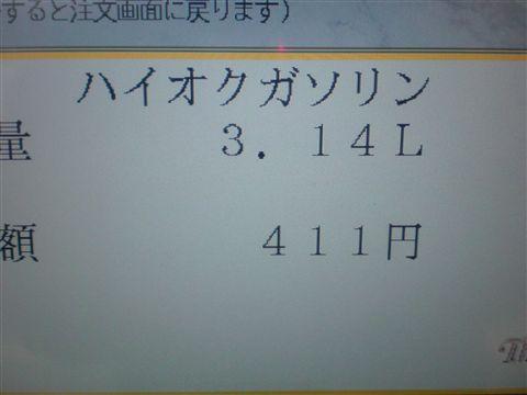 20100130_SN3D0443_R.jpg
