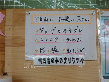 20100523_P1020296_R.jpg