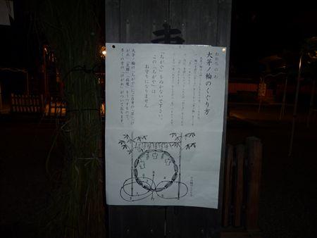 20100630_P1030148_R.jpg
