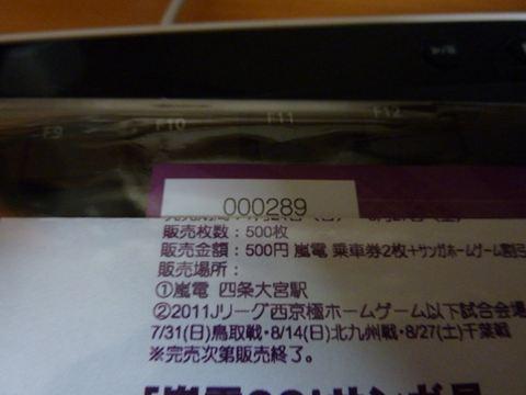 20110724_P1080852_R.jpg