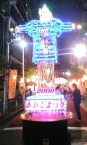 20091002-2.jpg
