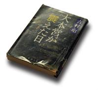 吉村昭おすすめyoshi.jpg