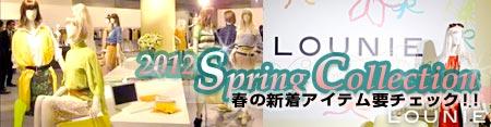 LOUNIE(ルーニィ)EarlySpring! 2012年春の新作、続々入荷中☆ルーニィの春の新着アイテム要チェック!!