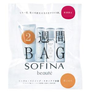 SOFINA beauté  2週間BAG